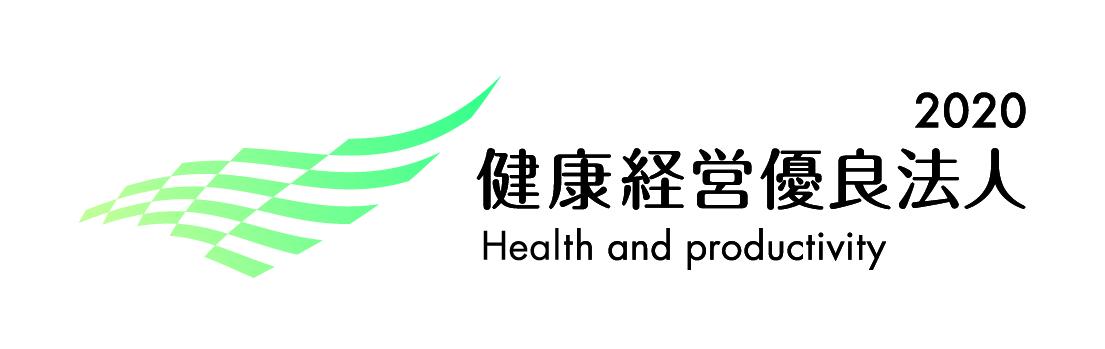健康経営優良法人2020_中小規模法人