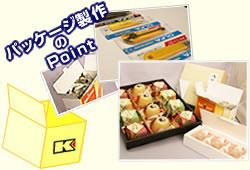 商品パッケージ製作のPOINT