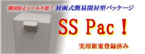 SS Pack(実用新案登録形状)