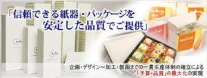 信頼できる紙器・パッケージを安定した品質でご提供