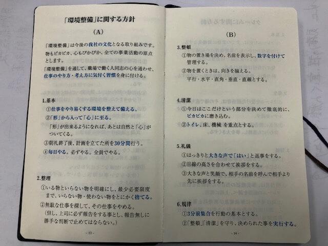 経営計画書『「環境整備」に関する方針』