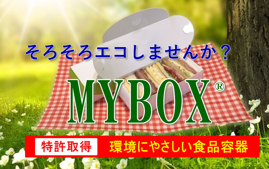 MYBOXのご案内