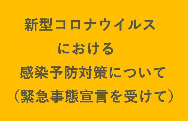 新型コロナウイルスにおける感染予防対策について(緊急事態宣言を受けて)