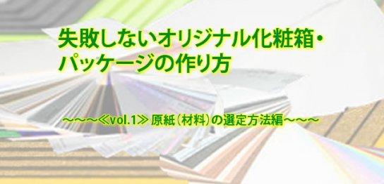 失敗しないオリジナル化粧箱・パッケージの作り方 vol.1
