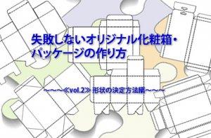 失敗しないオリジナル化粧箱・パッケージの作り方 vol.2