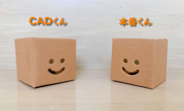 箱をサンプルカッターとトムソンで作成するときの違い①粗さ