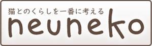 neuneko事業部