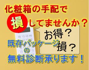 【化粧箱診断】化粧箱の手配で損してませんか?